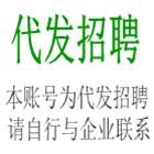 温江招聘信息代发