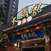 大朝凤餐饮(成都)有限公司涌泉分店