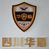 四川华盾保安服务有限公司